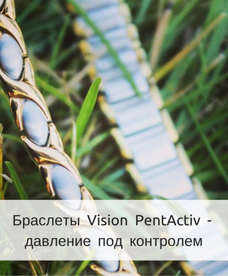 Vision PentActiv