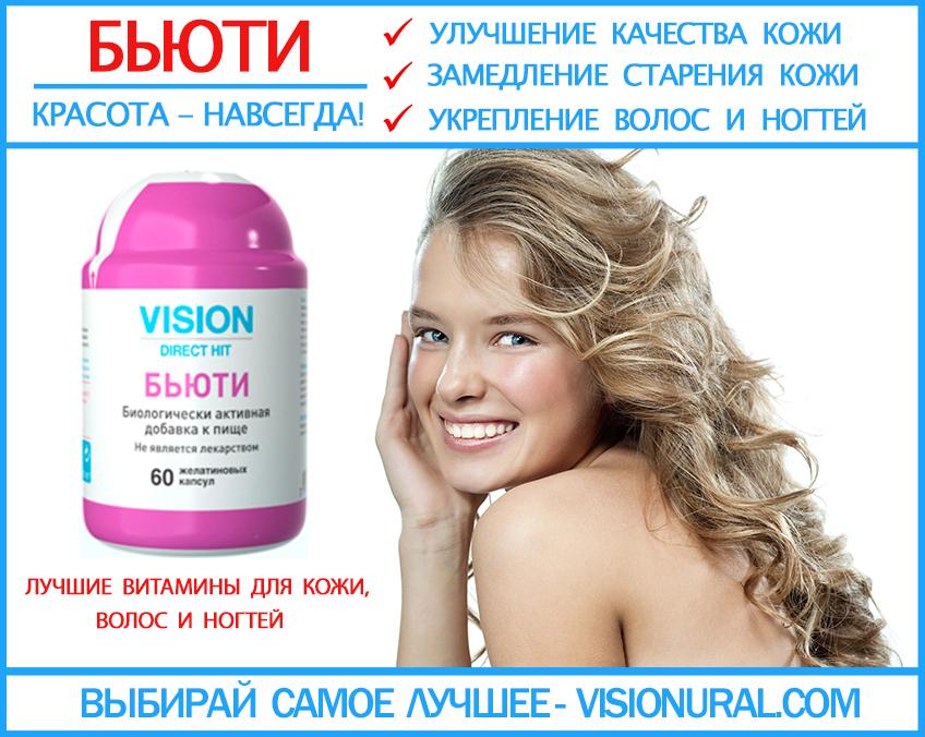 Витамины для волос и ногтей и лица
