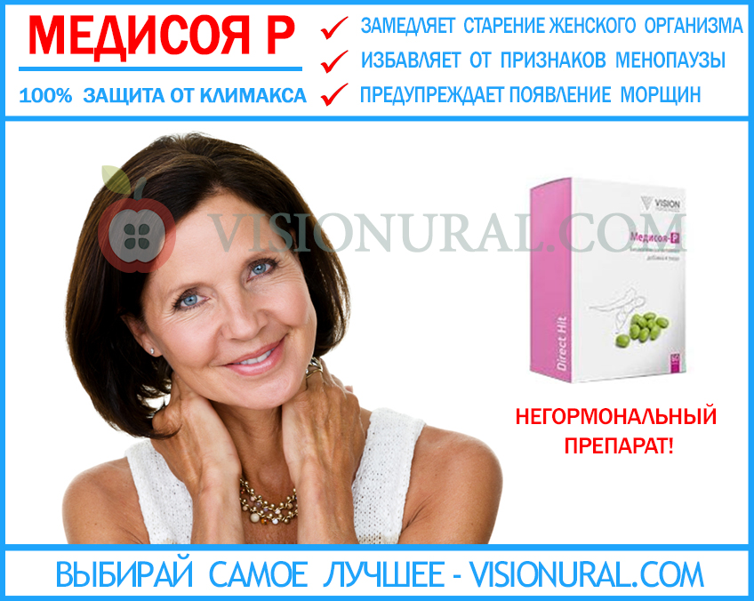 Энерджи препарат от климакса