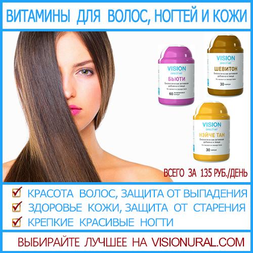 Какие группы витаминов нужны для волос